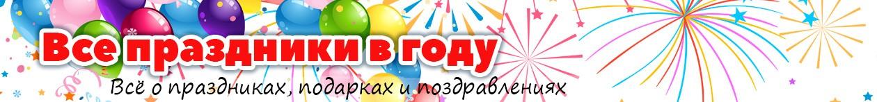 Логотип сайта Все праздники в году