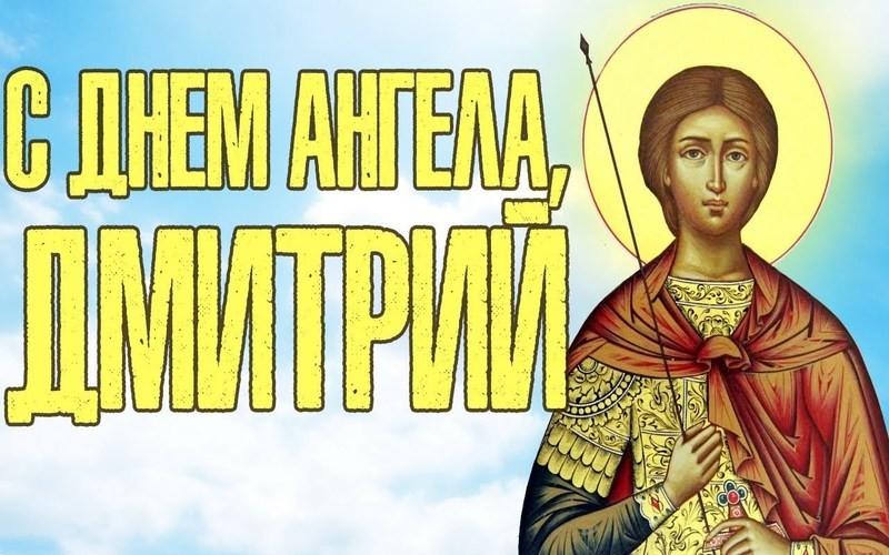 Дмитриев день